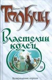 Властелин Колец. Трилогия. Т. 3. Возвращение короля