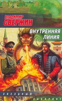 Свержин Владимир — Внутренняя линия