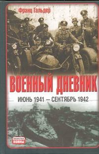Военный дневник, (июнь 1941 - сентябрь 1942)