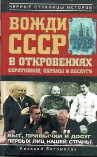 Вожди СССР в откровениях соратников, охранны и обслуги