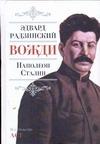 Вожди: Наполеон. Сталин