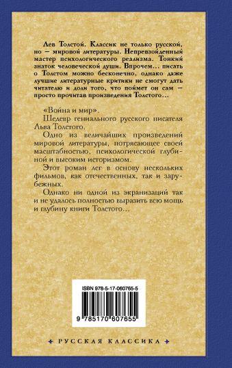 Война и мир. Книга 1