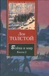 Война и мир. Роман в 4 т. В 2 кн. Кн. 2. Т. 3, 4