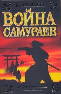 Война самураев