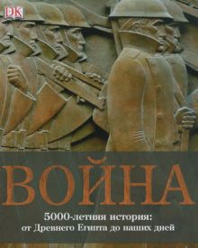 Война. 5000-летняя история: от Древнего Египта до наших дней