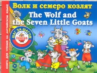 Волк и семеро козлят = The Wolf and the Seven Little Goats