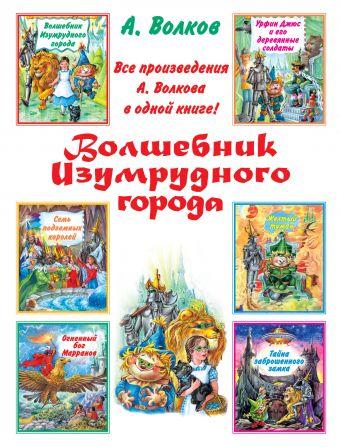 Волшебник Изумрудного города. Сборник