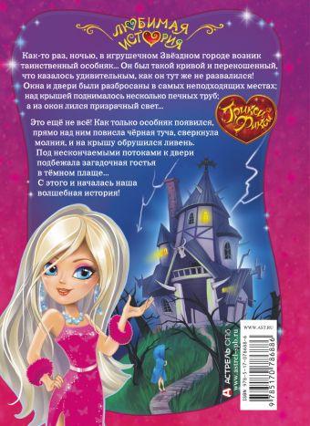 Трикси-Фикси .Волшебница Злюня и её пакости
