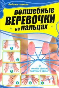 Волшебные веревочки на пальцах. 50 способов удивить подружек и друзей