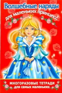 Волшебные наряды для маленьких принцесс. Многоразовая тетрадь для самых маленьки