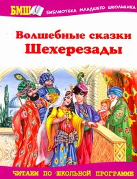Волшебные сказки Шехерезады