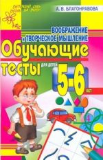 Воображение и творческое мышление. Обучающие тесты для детей 5-6 лет