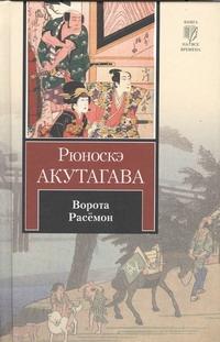Акутагава Рюноскэ — Ворота Расёмон