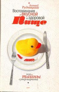 Воспоминания о вкусной и здоровой пище, или Тайны супермаркетов