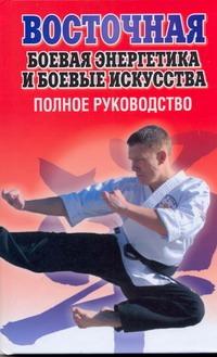 Восточная боевая энергетика и боевые искусства
