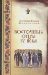 Восточные отцы IV века