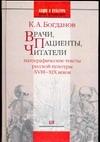 Врачи, пациенты, читатели. Патографические тексты русской культуры ХVIII-XIX век