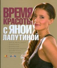 Время красоты с Яной Лапутиной