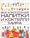 Все алкогольные напитки и коктейли мира
