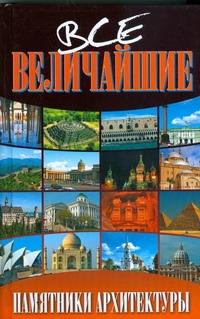 Все величайшие памятники архитектуры
