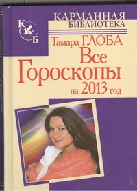 Все гороскопы на 2013 год
