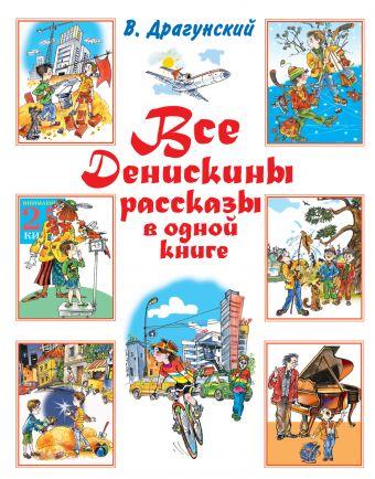 Все Денискины рассказы в одной книге