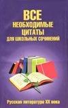 Все необходимые цитаты для школьных сочинений. Русская литература ХХ века