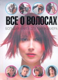 Все о волосах. Большая книга для парикмахера
