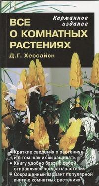 Все о комнатных растениях (карманное издание)
