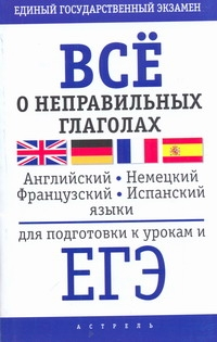ЕГЭ Английский язык. Всё о неправильных глаголах английского, немецкого, французского и испанского яз
