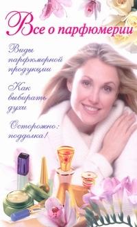 Все о парфюмерии