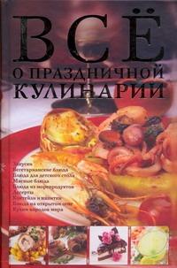 Все о праздничной кулинарии