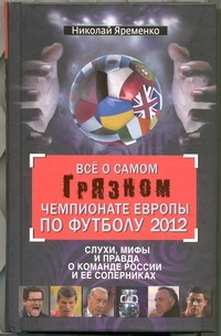 Все о самом грязном чемпионате Европы по футболу, 2012