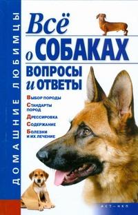 Все о собаках. Вопросы и ответы