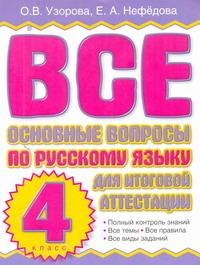 Все основные вопросы по русскому языку для итоговой аттестации. 4 класс