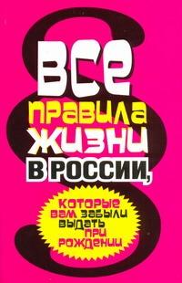 Все правила жизни в России,которые вам забыли выдать при рождении
