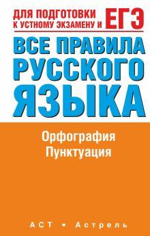ЕГЭ Русский язык. Все правила русского языка