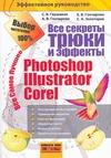 Все секреты, трюки и эффекты Photoshop, Illustrator Corel