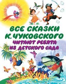 Все сказки К. Чуковского. Читают ребята из детского сада