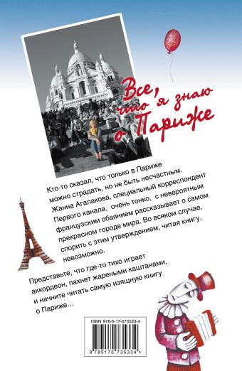 Все, что я знаю о Париже