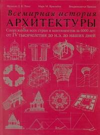 Всемирная история архитектуры