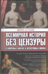 Всемирная история без цензуры