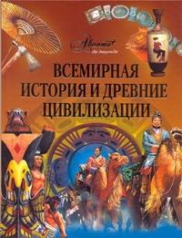 Всемирная история и древние цивилизации