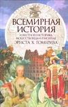 Всемирная история известного историка, искусствоведа и писателя Эрнста Х.Гомбрих
