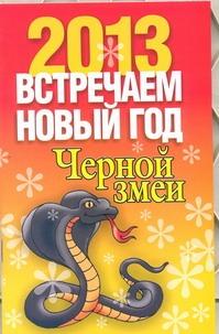 Встречаем новый Год Черной змеи,  2013