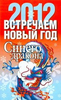 Встречаем новый год. Синего Дракона,  2012