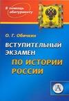 Вступительный экзамен по истории России