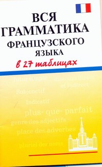 Вся грамматика французского языка в 27 таблицах