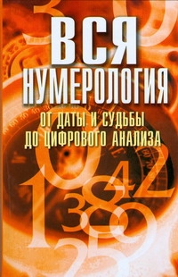 Вся нумерология от даты и судьбы до цифрового анализа