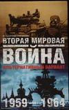 Вторая мировая война, 1959-1964. Альтернативный вариант. В 2 т. Т. 2